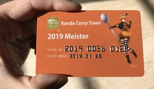 カレーマイスターになったぞ!神田カレー街食べ歩きスタンプラリーに参加した話