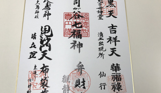 雑司が谷七福神めぐり ep4 布袋尊・華の福禄壽さんゲットの巻