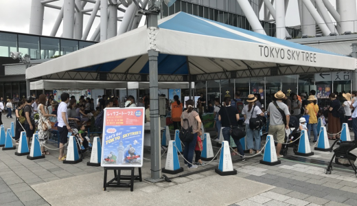 Let's Go! TOKYO SKYTREE!! に行ってきたお話