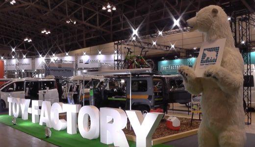 ジャパンキャンピングカーショー2019 Toy-Factory まとめ