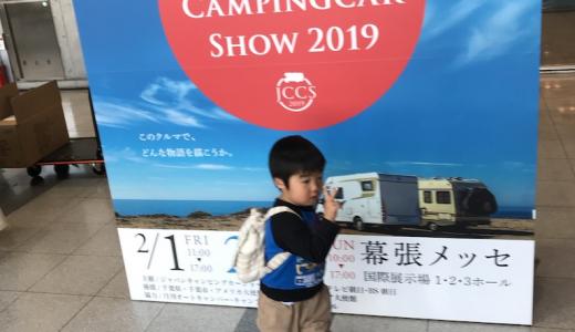 【軽キャンまとめ】ジャパンキャンピングカーショー2019に行ってきた【車中泊】