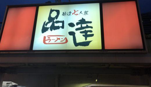【品達】ラーメン・丼物が集結する品達行ってきた