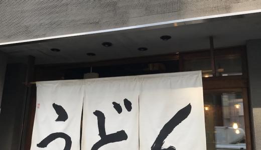 東京で本格讃岐うどん丸香へ行ってきた